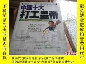 二手書博民逛書店罕見中國十大打工皇帝Y25254 範靜 廣東旅遊 出版2003