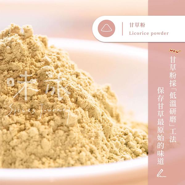 【味旅嚴選】 甘草粉 Licorice Powder 100g