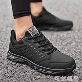 黑色防臭運動鞋皮面防水男鞋輕便潮流軟底男士休閒跑步鞋學生 可然精品