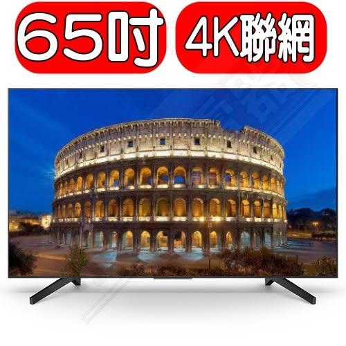SONY索尼【KD-65X7500F】65吋4K電視