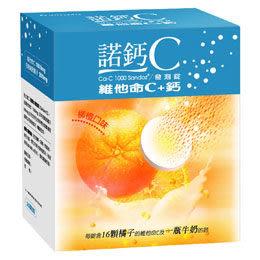 諾鈣C 維他命C+鈣 發泡錠(20錠) 柳橙口味 16顆橘子的維他命C+1杯牛奶鈣《宏泰健康生活網》