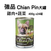 強品-狗罐頭-雞肉+蔬菜400g*24罐-箱購