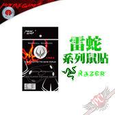 [ PC PARTY ] 火線競技 雷蛇 Razer 系列滑鼠 競技用滑鼠貼 超厚 0.5 mm (中壢、台中、高雄)