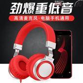 電腦耳機 蘋果頭戴式有線音樂手機重低音K歌耳麥帶麥電腦游戲通用 數碼人生