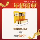 【年終盛典】蜂蜜蛋糕280g*3盒