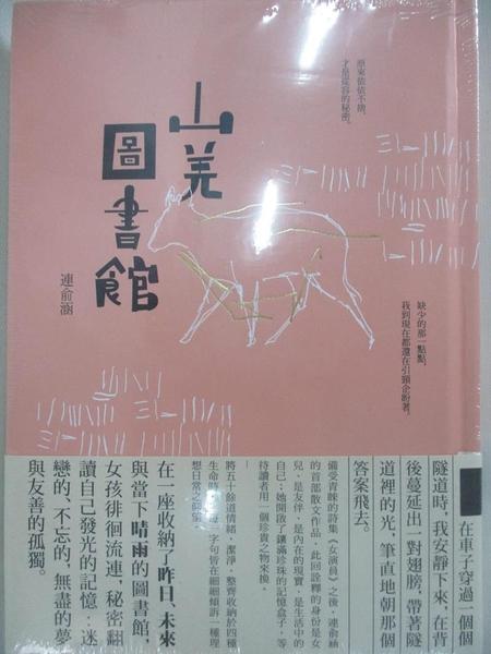 【書寶二手書T1/短篇_AHI】山羌圖書館_連俞涵