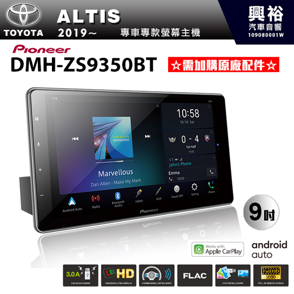 【Pioneer】2019~年TOYOTA ALTIS專用DMH-ZS9350BT 9吋藍芽觸控螢幕主機*無線CarPlay *需另購配件
