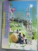 【書寶二手書T5/地理_KHX】台灣的休閒農業原價_400_林詩音