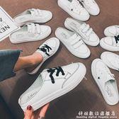懶人鞋小白鞋半拖鞋女帆布鞋學生百搭韓版復古可踩無後跟 科炫數位