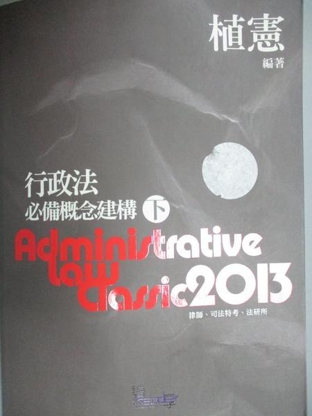 【書寶二手書T5/大學法學_ZDK】行政法-必備概念建構 Administrative law classic 2013