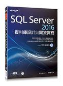 (二手書)SQL Server 2016資料庫設計與開發實務