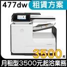 【印表機租賃】HP Pro 477dw 掃描 影印 無線列印 傳真 雙面列印 請洽業務人員