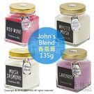 【配件王】現貨 日本 正貨 John's Blend 室內居家香氛膏 芳香劑 白麝香 茉莉麝香 紅酒 薰衣草 135g