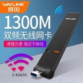 usb無線網卡台式機筆記本1300兆無線wifi發射器接收器雙頻千兆5g無線網卡非流量卡 【快速出貨】
