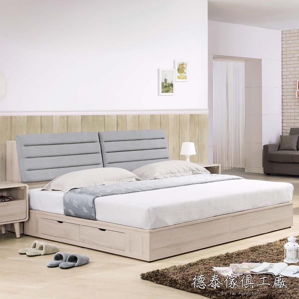 D&T 德泰傢俱 Sandy 白橡北歐 5尺四抽收納雙人床 A023-B77-02+04