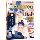 韓劇樣貌:MOOKorea慕韓國 第1期 ???(附QRCode線上音檔)