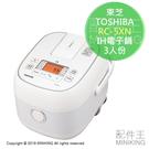 日本代購 空運 2019新款 TOSHIBA 東芝 RC-5XN IH電子鍋 電鍋 3人份 高火力 12小時保溫 白色