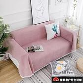 棉麻雪尼爾一體沙發巾坐墊蓋布北歐素色沙發墊簡約四季通用【探索者戶外生活館】