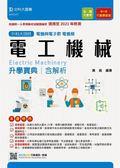 電工機械升學寶典(電機類)-適用至2021年統測-升科大四技