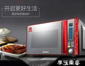 微波爐格蘭仕微波爐烤箱一體 家用不銹鋼內膽光波爐 F7(R0)MKS摩可美家