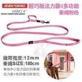 *WANG*澳洲EZYDOG輕巧版法力歐4多功能牽繩 專為中小型犬設計的牽繩 粉色180cm 犬用
