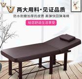 美容床推拿床床多功能折疊美容院專用床理療火療床按摩床【米拉生活館】JY
