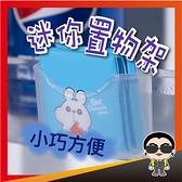 歐文購物 小物收納 台灣現貨 迷你掛架 小物件收納 小掛架 小物收納 小型置物架