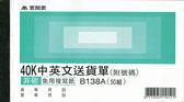 《☆享亮商城☆》B138A 40K中英文送貨單(號碼50組)  美加美