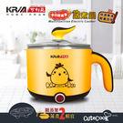 【KRIA可利亞】美食鍋KR-D045Y...