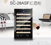 紅酒櫃 Vinocave/維諾卡夫 SC-28AJP 電子恒溫電子紅酒櫃 家用恒溫酒櫃  igo 科技藝術館