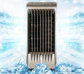 220V  單冷空調扇制冷風扇家用 制冷機小空調 冷風機水冷空調遙控igo      易家樂