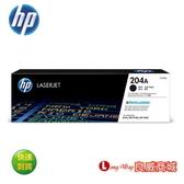~送滿額好禮送~ HP CF510A 204A 原廠黑色碳粉匣 (適用LaserJet M154nw/M181fw )