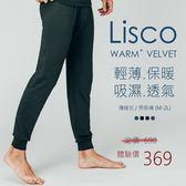 Lisco薄暖褲 保暖衣 男保暖內搭褲 大尺碼彈性佳 內刷毛抗寒 衛生褲睡褲 發熱衣【FuLee Shop服利社】