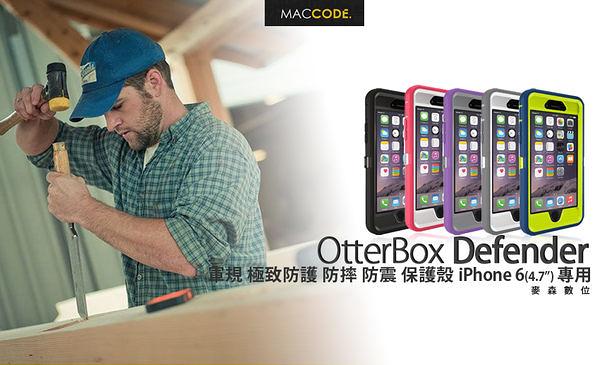 OtterBox Defender 軍規 極致防護 防摔 防震 保護殼 iPhone 6S / 6(4.7吋)專用