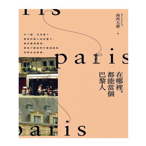 《在哪裡,都能當個巴黎人》