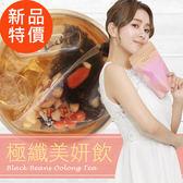 午茶夫人 極纖美妍飲(黑豆烏龍茶) 15入/袋 花茶/花草茶/茶包/養生茶