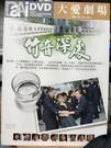 挖寶二手片-TSD-136-正版DVD-台劇【大愛劇場 竹音深處 全40集11碟】-(直購價)