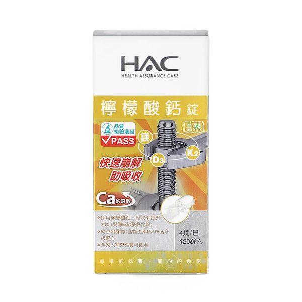 永信 HAC 檸檬酸鈣錠120錠/瓶 (全素可食) 大樹
