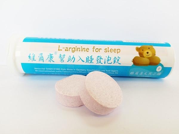 維爾康® 幫助入睡眠 德國進口發泡錠 精胺酸 與 睡眠 L-ARGININE FOR SLEEP ~