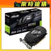 【ASUS 華碩】PH-GTX1050-2G 顯示卡