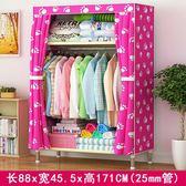 衣櫃簡約現代經濟型組裝布衣櫃加粗加固鋼架省空間布藝衣櫥 台北日光NMS