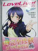 【書寶二手書T1/言情小說_MGP】LoveLive! School idol diary (2) (電子書)_公野櫻子,  陳竹潁