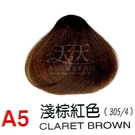 【燙後染髮】奇靈鳥 二代染髮劑 A5-淺棕紅色 [60901]