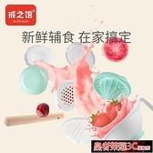 輔食器 研磨碗寶寶輔食工具嬰兒食物輔食研磨器手動蔬菜水果魚肉
