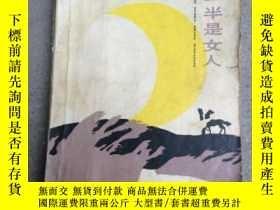 二手書博民逛書店男人的一半的女人罕見張賢亮小傳Y199112 張賢亮 中國文聯出