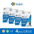 【G&G】for EPSON 1黑3彩組 T105150/T105250/T105350/T105450/NO.73N 相容墨水匣/適用 Stylus C79/C90/C110