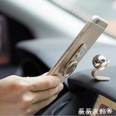 車載支架 望天鵝強磁性手機汽車支架車用多功慧粘貼式創意車載手機支架磁力 薇薇家飾