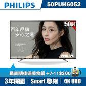 ★送2禮★PHILIPS飛利浦 50吋4K UHD聯網液晶顯示器+視訊盒50PUH6052