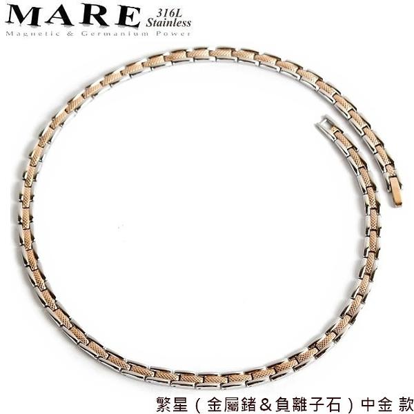 【MARE-白鋼項鍊】系列:繁星(金屬鍺&負離子石)中金 款
