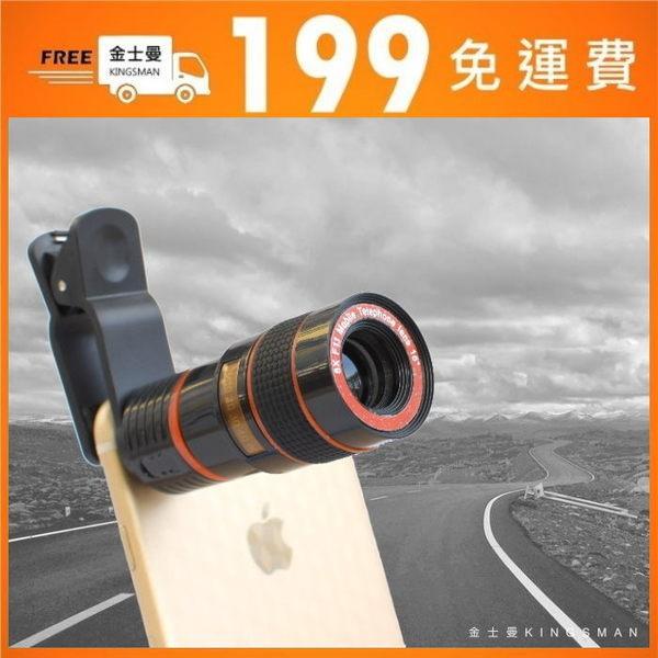 【金士曼】8倍望遠鏡頭 8X 長焦鏡頭 定焦 手機鏡頭 手機單眼 手動對焦 自拍神器 偷拍神器